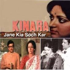 Jane kia soch ker - Karaoke Mp3 - Kishore Kumar