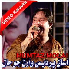Asan Pardes Waran Jo - Mp3 + VIDEO Karaoke - Mumtaz Molai - Saraiki