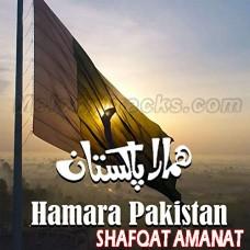 Hamara Pakistan - Karaoke Mp3 - Shafqat Amanat Ali - ISPR