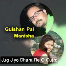 Jug jiyo dhara re o gujro - Karaoke Mp3 - Gulshan Pal & Manisha