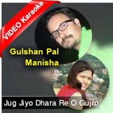 Jug jiyo dhara re o gujro - Mp3 +  VIDEO Karaoke - Gulshan Pal & Manisha