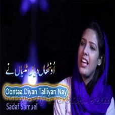 Oontaa Diyan Talliyan Nay - Karaoke Mp3 - Sadaf Samuel - Christian