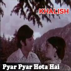 Pyar Pyar Hota Hai - Karaoke Mp3 - Ahmed Rushdi