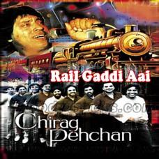 Rail Gaddi Aai - Karaoke Mp3 - Mangal Singh