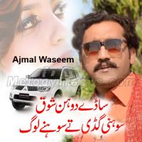 Sohni Gaddi Te Sohne Lok - Karaoke Mp3 - Ajmal Waseem - Saraiki