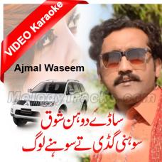 Sohni Gaddi Te Sohne Lok - Mp3 + VIDEO Karaoke - Ajmal Waseem - Saraiki