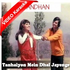 Tanhaiyon Mein Dhal Jayenge - MP3 + VIDEO Karaoke - A Nayyer