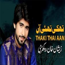 Thaki Thiyan - Karaoke Mp3 - Zeeshan Rokhri - Saraiki - Sindhi