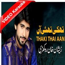 Thaki Thiyan - Mp3 + VIDEO Karaoke - Zeeshan Rokhri - Saraiki - Sindhi