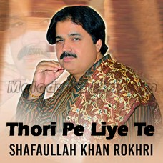 Thori Pi Liye Te Ki Hoya - Karaoke Mp3 - Shafaullah Rokhri