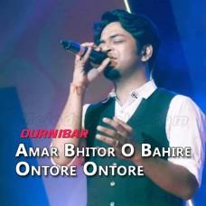 Amar Bhitoro Bahire - Bangla - Karaoke Mp3 - Durnibar Saha - Vanga Deslai