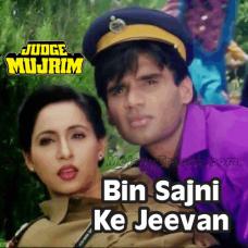 Bin Sajni Ke Jeevan - Karaoke Mp3 - Kavita Krishnamurthy - Udit Narayan - Judge Mujrim 1997