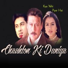 Chahaton Ki Duniya Mein - Karaoke Mp3 - Sabri Brothers
