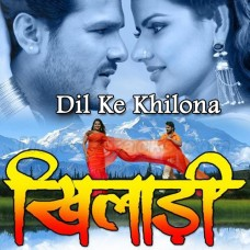 Dil Ke Khilona Total Corner Jazbaat - Bhojpuri - Karaoke Mp3 - Raja Hasan 2016