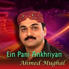 Ein Pani Ankhriyan - Karaoke Mp3 - Ahmed Mughal - Sindhi