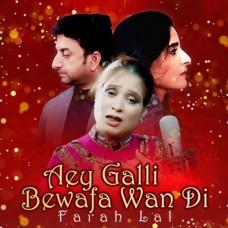 Aey Galli Bewafawan Di - Saraiki - Karaoke Mp3 - Farha Lal
