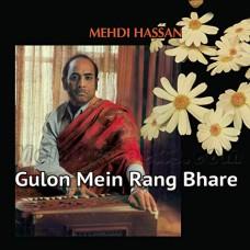 Gulon Mein Rang Bhare - Ghazal Version - Karaoke Mp3 - Mehdi Hassan