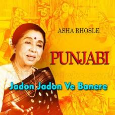 Jadon Jadon Ve Banere Bole Kaan - Punjabi - Karaoke Mp3 - Asha Bhosle - Man Jeete Jag Jeet 1979