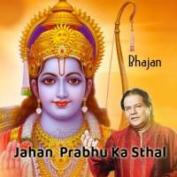 Jahan Jahan Prabhu Ka Sthal Hai - Bhajan - Karaoke Mp3 - Anup Jalota - Ram Bhajan 2011