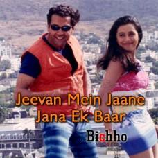 Jeevan Mein Jaane Jana - Karaoke Mp3 - Harry Anand - Jaspinder Narula