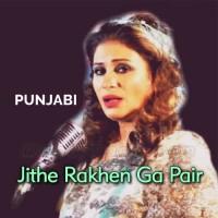 Jithe Rakhen Ga Pair - Punjabi - Karaoke Mp3 - Naseebo Lal
