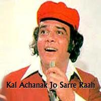 Kal Achanak Jo Sarre Raah - Karaoke Mp3 - Ahmed Rushdi