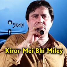Kiror Mei Bhi Miley Ghar - Sindhi - Karaoke Mp3 - Mumtaz Molai - Botaar Sain Album 46