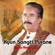 Kyun Sangte Purane Dhola Chore Ditte Ne - Karaoke Mp3 - Zahoor Ahmad Lohar 2020