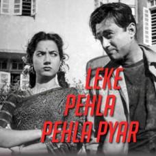 O Leke Pehla Pehla Pyar - Karaoke Mp3 - Rafi - Asha Bhosle - Shamshad Begum - C.I.D 1956