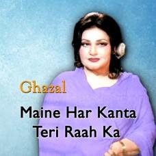Maine Har Kanta Teri Raah Ka - Karaoke Mp3 - Noor Jahan - Ghazal