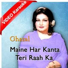 Maine Har Kanta Teri Raah Ka - Mp3 + VIDEO Karaoke - Noor Jahan - Ghazal