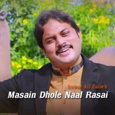 Masain Dholey Nal Rasai Hoi Hey - Hairan Han - Karaoke Mp3 - Sharafat Ali Bloch - Saraiki 2019