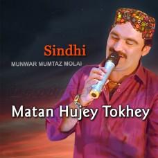 Matan Hujey Tokhey Bhul - Karaoke Mp3 - Munawar Mumtaz Molai - Sindhi