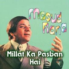 Milat Ka Pasban Hai - Pakistani National - Karaoke Mp3 - Masood Rana