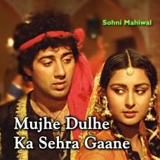 Mujhe Dulhe Ka Sehra Gane Do - Karaoke Mp3 - Shabbir Kumar - Asha Bhosle