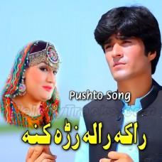 Nakana Nakana Nakana - Pushto Song - Karaoke Mp3 - Firasat Shah Bacha 2018