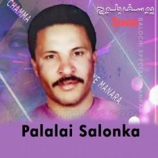 Palalai Salonka Benazena - Karaoke Mp3 - Yousaf Baloch 2020