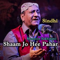 Shaam Jo he Pahar Naoun - Sindhi - Karaoke Mp3 - Manzoor Sakhirani