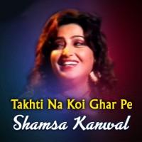 Takhti Na Koi Ghar Pe - Karaoke Mp3 - Shamsa Kanwal - Raees 2009