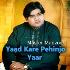 O Yaad Kare Panjo Yaad - Karaoke Mp3 - Master Manzoor