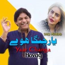 Yar Changa Hovay - Karaoke Mp3 - Sher Miandad Khan - Saraiki