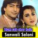 Sanwali Saloni Teri Jheel Si Aankhen - Karaoke Mp3 - Hum Sab Chor Hain - 1995 - Kumar Sanu