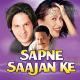 Sapne Saajan Ke - Karaoke Mp3 - Sapne Saajan Ke - 1994 - Kumar Sanu - Alka