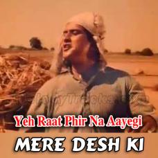 Mere Desh Ki Dharti Sona - Karaoke Mp3 - Mahendra Kapoor - Upkar 1967