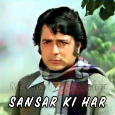 Sansar ki har shey ka itna hi fasana - Karaoke Mp3 - Mahendra Kapoor