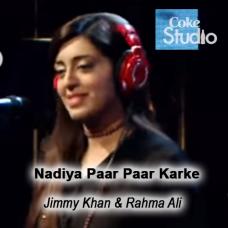 Nadiya Paar Paar Karke - Karaoke Mp3 - Coke Studio - Jimmy Khan & Rahma Ali