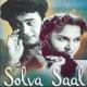 Hai Apna Dil To Awara - Karaoke Mp3 - Solva Saal - 1958 - Saikat Mukherjee