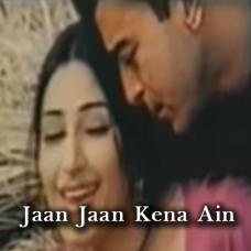 Jadon mainu pyar naal jaan jaan - Karaoke Mp3 - Saima Jahan