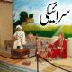 Khushi Thi Aahe Apar - Karaoke Mp3 - Saraiki